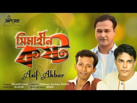 Download Simahin Kosto   সিমাহীন কষ্ট    Asif Akbar   Pradip Saha   Rajesh   Lyrical Music Video 2021