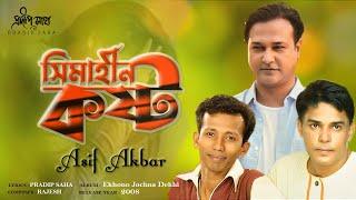 Simahin Kosto   সিমাহীন কষ্ট    Asif Akbar   Pradip Saha   Rajesh   Lyrical Music Video 2021