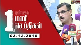 Puthiyathalaimurai 1 PM News | Tamil News | Breaking News | 03/12/2019
