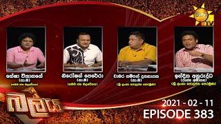 Hiru TV Balaya | Episode 383 | 2021-02-11 Thumbnail