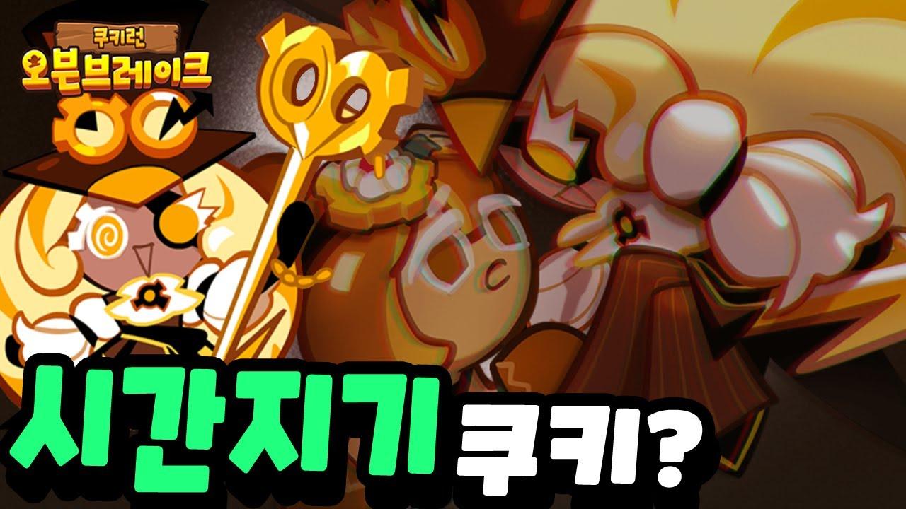 신규 전설쿠키 이름공개ㄷㄷ '시간지기쿠키' 다른모습 떡밥? [쿠키런 오븐브레이크]