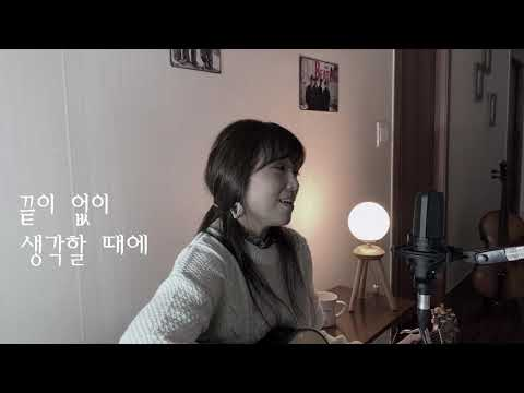 미련 - 엄지애 (Acoustic Cover)