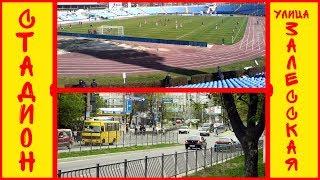 СИМФЕРОПОЛЬ / ул. Залесская и Стадион
