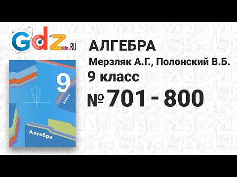 № 701-800 - Алгебра 9 класс Мерзляк