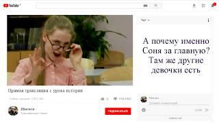 Прямая трансляция с урока l Видео на последнем звонке