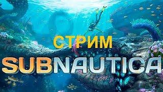 Subnautica Стрим №1