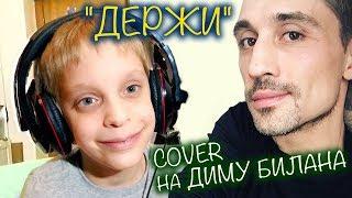 Ser Gamer кавер на песню Держи Cover Дима Билан