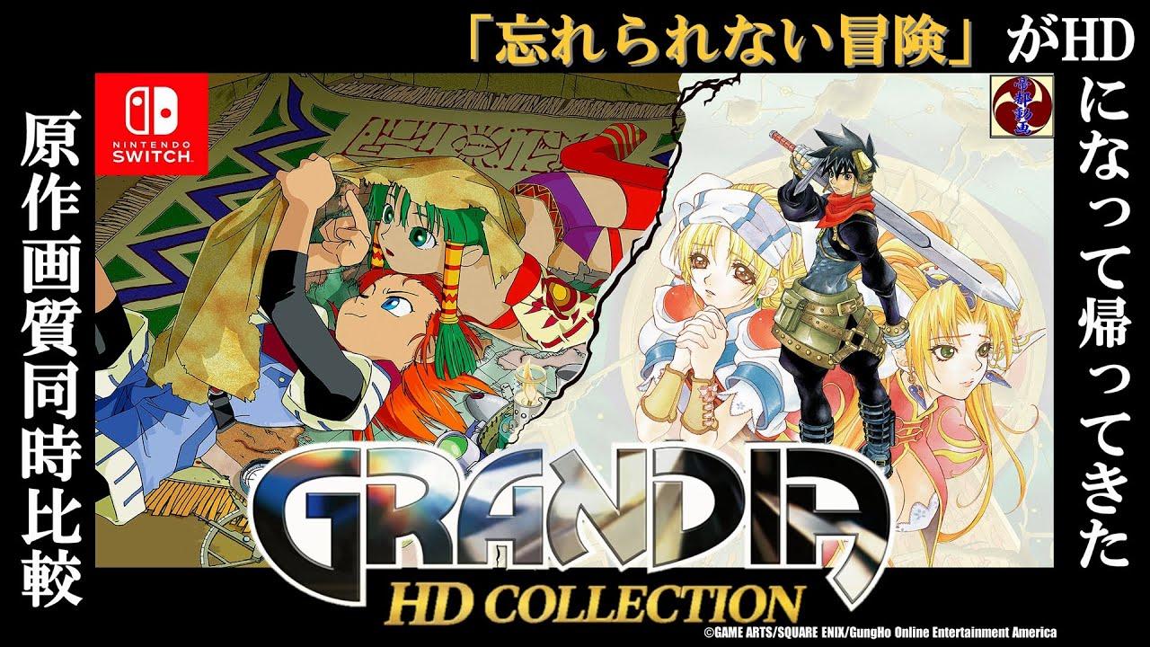 Switch グランディア SwitchとPCで復活する『グランディア』と『グランディアII』――より美しく、より遊びやすく、だけど何よりも原作に忠実