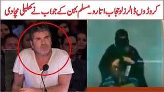 Muslim Sister Refused 30 Million Rupees For Hijab   Heart Touching Viral Video   Peice Tv