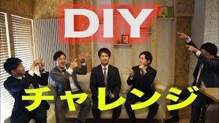土屋ホーム リズナス事業部【DIYチャレンジ】LM-06