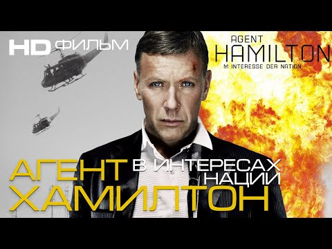 Агент Хамилтон. В интересах нации /Hamilton: I nationens intresse/ Фильм в HD - Ruslar.Biz