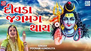 Poonam Gondaliya Divda Jagmag Thay Shiv Bhajan Shiv Aarti દીવડા જગમગ થાય