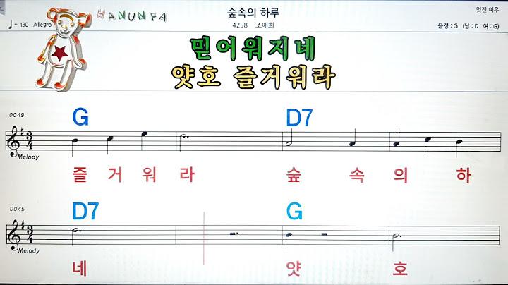 숲속의 하루/조애희💋노래방 코드 큰 악보 반주 가라오케 가사💖Karaoke Sheet Music Chord Lyrics  MR