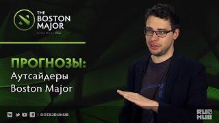 Прогнозы RuHub: Аутсайдеры Boston Major