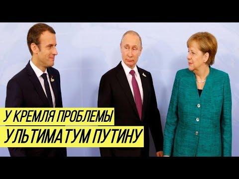 Москве выдвинули требование, которое она боится больше всего: Европа поддержала Украину