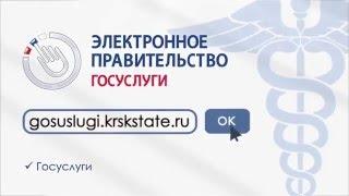 Электронное правительство  - запись на прием к врачу(, 2016-02-05T07:47:15.000Z)
