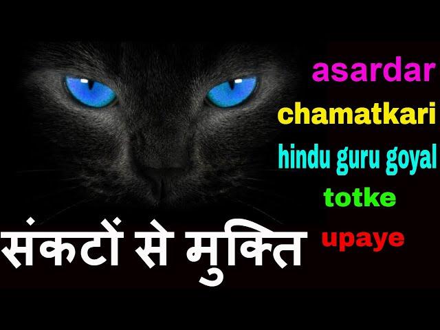 ?????? ?? ??????. Hindu Guru Goyal asardar chamatkari totke upay. get rid of black magic tona totka.