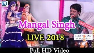 सुपरहिट भेरुजी भजन   भेरुजी खेले डुंगरा   Rajasthani Bhajan 2018   Mangal Singh   Narbadkheda Live