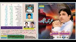 Pepalo Cham Magere (Hasil Wali) - Muslim Hammal New Song 2015