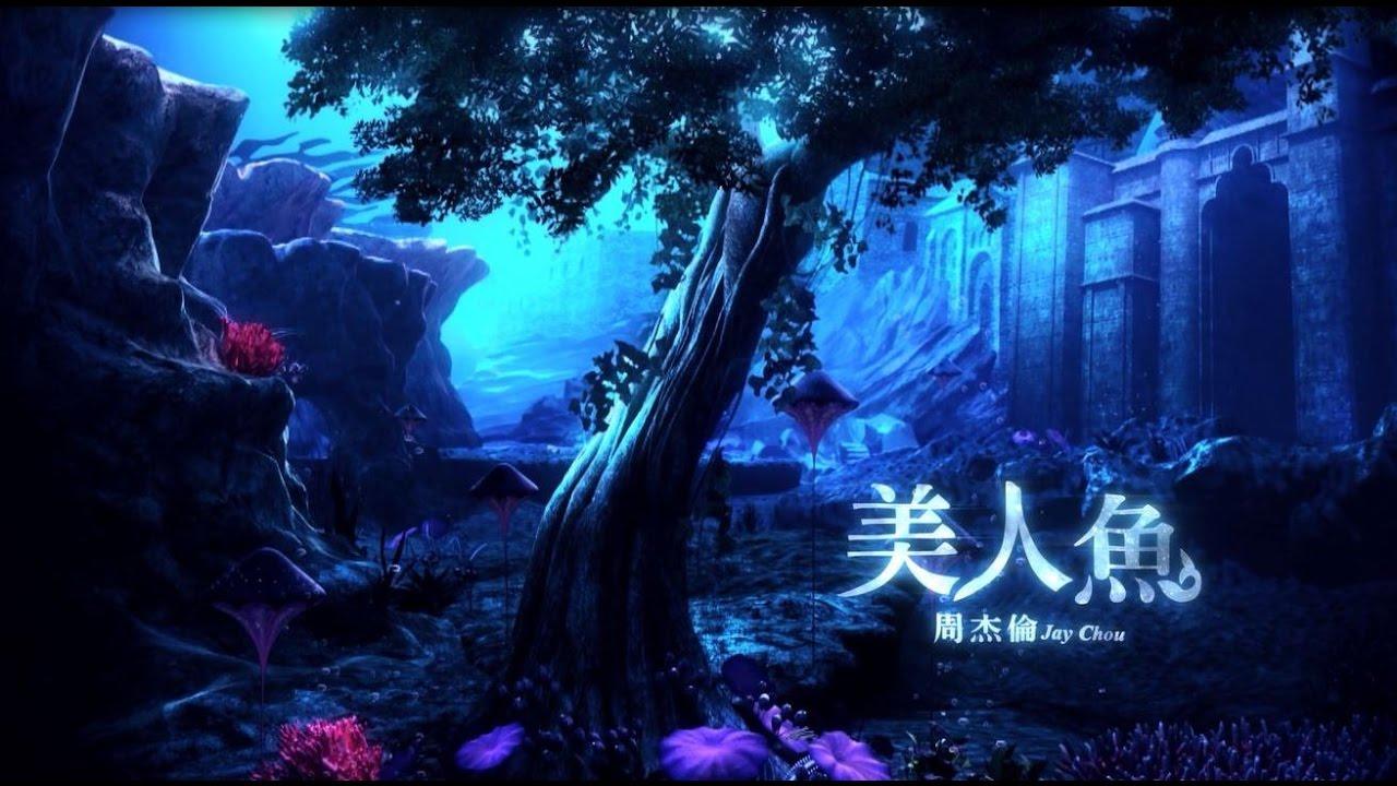 周杰倫 Jay Chou【美人魚 Mermaid】Official MV