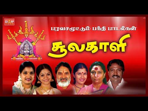 Tamil Devotional Mutharamman Juke Box Soolakali