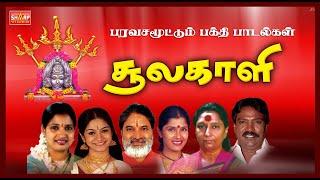 Gambar cover tamil devotional mutharamman juke box Soolakali