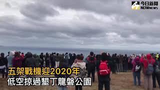 五架戰機低空掠過墾丁龍磐公園 民眾喜迎2020年
