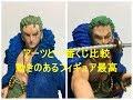 ワンピース 一番くじ 20th ゾロのフィギュア紹介【ワンピース フィギュア】