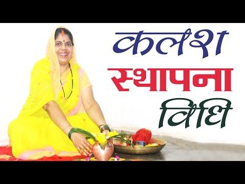 घर में कलश स�थापना कैसे करें? Kalash Sthapna Vidhi