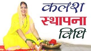 घर में कलश स्थापना कैसे करें? Kalash Sthapna Vidhi