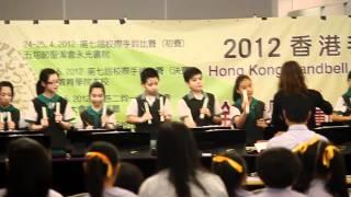 2012 校際手鐘比賽~Chorister guild