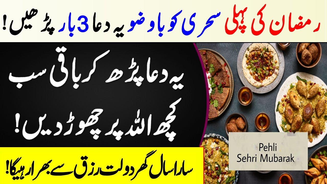 svorio wazifa islame
