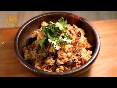 【阿芳廚房】古早味油飯│鍋寶好食光