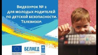 Видеоурок №2 для молодых родителей по детской безопасности. Телевизор