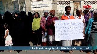 وقفة احتجاجية لنازحي الحديدة في أبين للتنديد بالإهمال