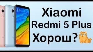 Xiaomi Redmi 5 Plus 3-32Gb полный обзор, игры, камера.