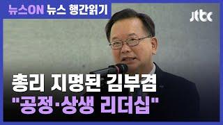 """청 """"김부겸, 정치·사회 현장에서 공정·상생 …"""