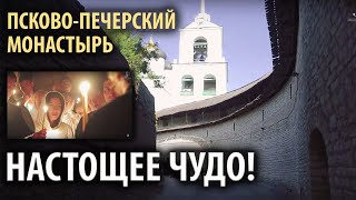 Псково печерский монастырь. Настоящее чудо