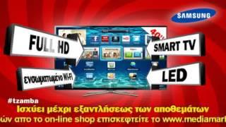 Media Markt Μάνα στο Τζάμπα - Samsung LED Smart TV Full HD 40''