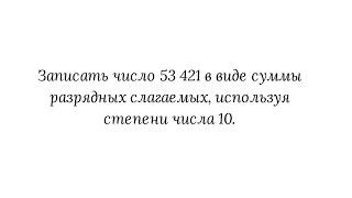 Запись числа в виде суммы разрядных слагаемых, используя степень числа 10
