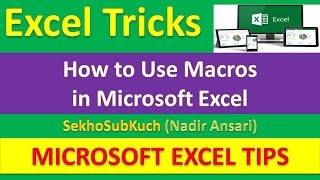 How to Use Macros in Microsoft Excel : Excel Tips and Tricks [Urdu / Hindi]
