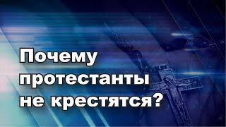 Почему протестанты не крестятся? Интервью пастора Юрия Стогниенко. Протестантская церковь, Украина.