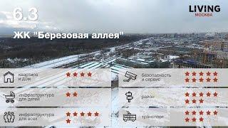 видео ЖК Березовая Аллея