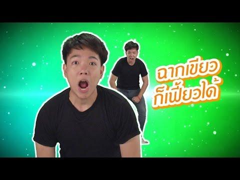 ฉากเขียวก็เฟี้ยวได้ | kanninich Green Screen contest