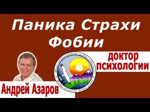Страх жизни и как это быть собой Выход из родовой программы Андрей Азаров