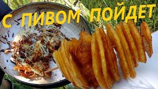 КАРТОШКА под ПИВКО: картофельные червячки и бомбочки. Рецепт
