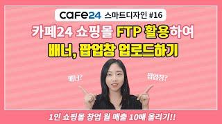 카페24 쇼핑몰 제작 마스터 16_카페24 홈페이지 만…