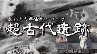 超古代遺跡(宇宙オーパーツ) thumbnail