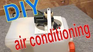 DIY air conditioning from an old canister. Кондиционер своими руками из старой канистры
