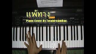แพ้ทาง - LABANOON - Piano Cover By TotaldreamBao